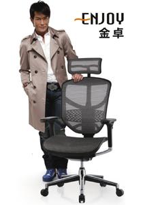 金卓系列办公椅(Enjoy)   办公椅