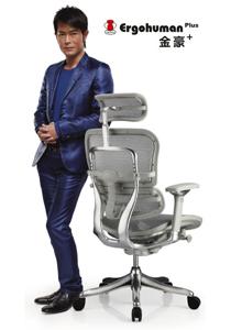 新金豪系列办公椅(Ergohuman+)   办公椅