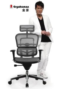 金豪系列办公椅(Ergohuman)   办公椅