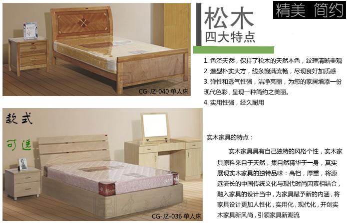 学校家具|学生公寓床|办公家具|实木单人床|公寓单人床,实木床