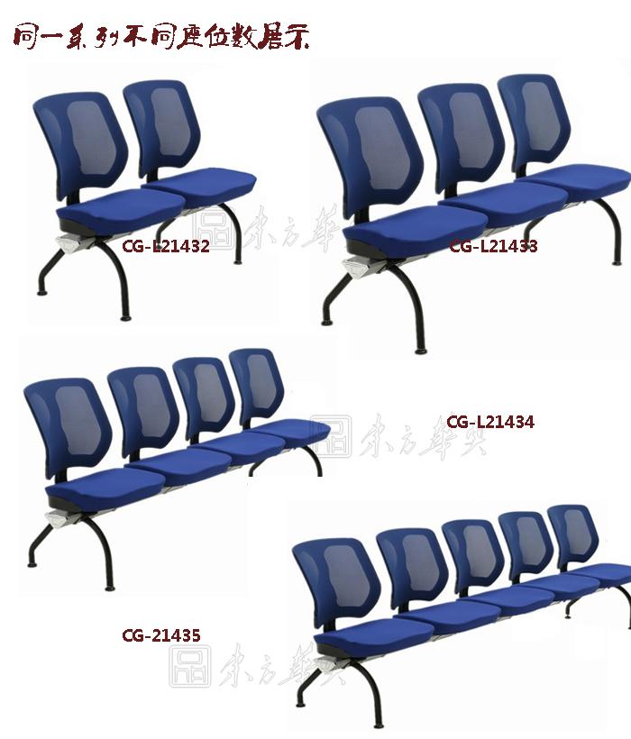 1、多位排座椅(有二、三、四、五位可选),满足客户的个性及空间需求。 2、透气网背,透气性能强,耐高温。 3、座垫为PU定型海绵,久坐不易变形。 4、瓷白或亮黑钢制脚架,二种颜色可供选择,时尚、美观,承重性能强。 5、扶手可供选购,有效节能成本及无需配置。